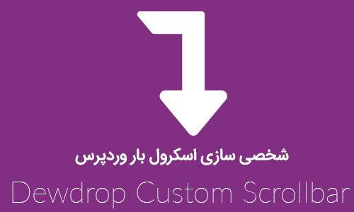 شخصی سازی اسکرول بار وردپرس با افزونه Dewdrop Custom Scrollbar