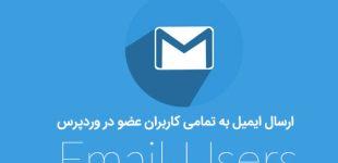 ارسال ایمیل به تمامی کاربران عضو در وردپرس با افزونه Email Users