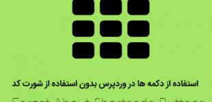 استفاده از دکمه ها در وردپرس بدون استفاده از شورت کد
