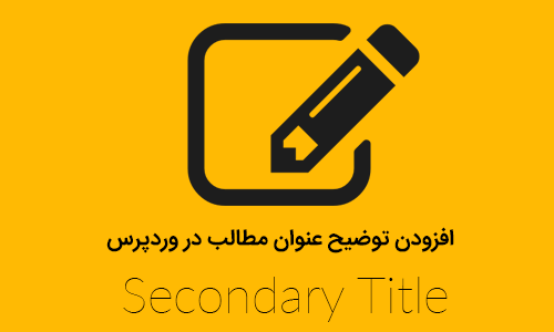 افزودن توضیح عنوان مطالب در وردپرس با افزونه Secondary Title