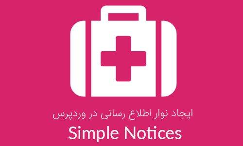 ایجاد نوار اطلاع رسانی در وردپرس با افزونه Simple Notices