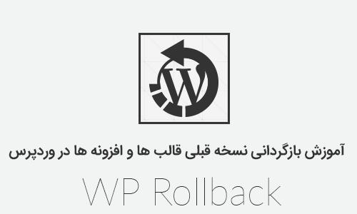 دانگرید قالب ها و افزونه های وردپرس با افزونه WP Rollback