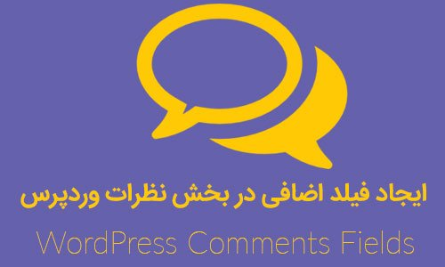 ایجاد فیلد اضافی در بخش نظرات وردپرس با افزونه WordPress Comments Fields