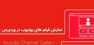 نمایش فیلم های یوتیوب در وردپرس با افزونه Youtube Channel Gallery