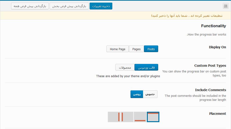ایجاد نوار پیشرفت مطالعه یک صفحه در وردپرس با اسکرول صفحه