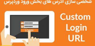 شخصی سازی آدرس های بخش ورود وردپرس با افزونه Custom Login URL