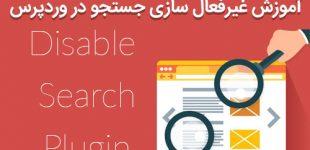 آموزش غیرفعال سازی جستجو در وردپرس با افزونه Disable Search