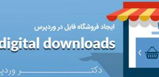 ایجاد فروشگاه فایل در وردپرس با افزونه easy digital downloads