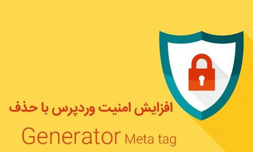 افزایش امنیت وردپرس با حذف متاتگ Generator