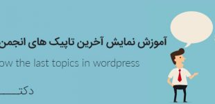 آموزش نمایش آخرین تاپیک های انجمن در وردپرس