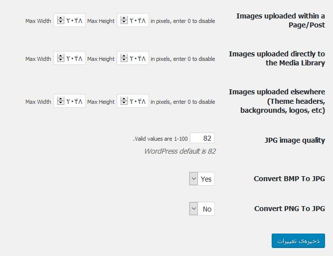 آموزش تغییر سایز تصاویر در وردپرس با افزونه imsanity
