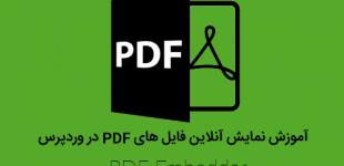 آموزش نمایش آنلاین فایل های pdf در وردپرس با افزونه PDF Embedder