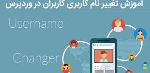 آموزش تغییر نام کاربری کاربران در وردپرس با افزونه Username Changer