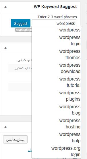 آموزش ایجاد برچسب های حرفه ای وردپرس با افزونه WP Keyword Suggest