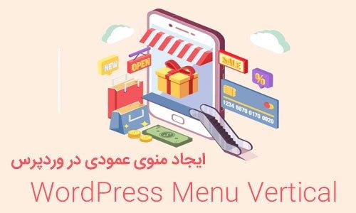 ایجاد منوی عمودی در وردپرس با افزونه WordPress Menu Vertical