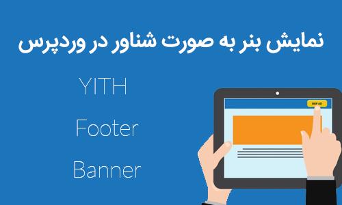 نمایش بنر به صورت شناور در وردپرس با افزونه YITH Footer Banner