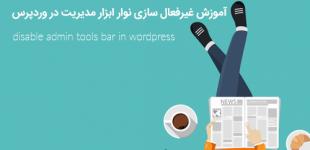 آموزش غیرفعال سازی نوار ابزار مدیریت در وردپرس