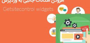 افزودن امکانات جانبی به وردپرس با افزونه getsitecontrol widgets