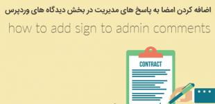 اضافه کردن امضا به پاسخ های مدیریت در بخش دیدگاه های وردپرس