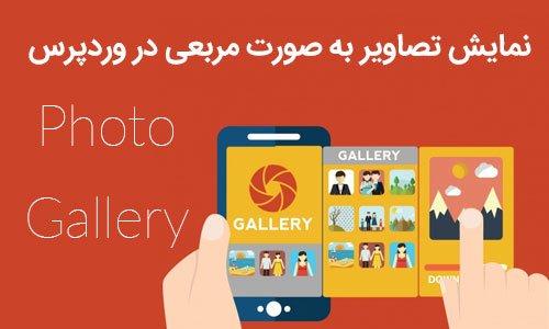 نمایش تصاویر به صورت مربعی در وردپرس با افزونه photo gallery
