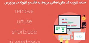 حذف شورت کد های اضافی مربوط به قالب و افزونه در وردپرس