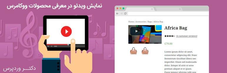 آموزش نمایش ویدئو در معرفی محصولات ووکامرس با YITH WooCommerce Featured Video