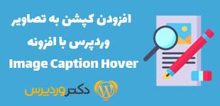 افزودن کپشن به تصاویر وردپرس با Image Caption Hover