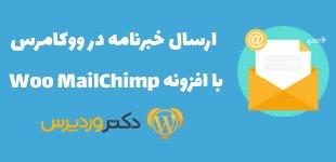 ارسال خبرنامه در ووکامرس به مشتریان با WooCommerce MailChimp