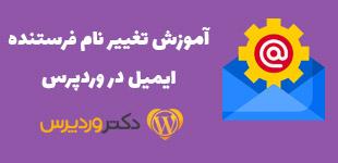 آموزش تغییر نام فرستنده ی ایمیل در وردپرس