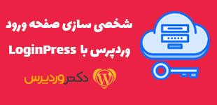 شخصی سازی صفحه ورود وردپرس با LoginPress
