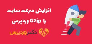 افزایش سرعت سایت با Gzip وردپرس