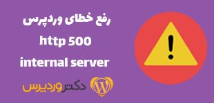 رفع خطای http 500 internal server وردپرس