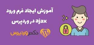فرم ورود ajax در وردپرس