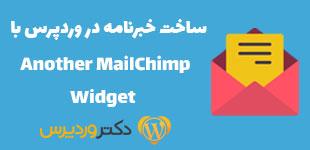 ساخت خبرنامه در وردپرس با Another MailChimp Widget