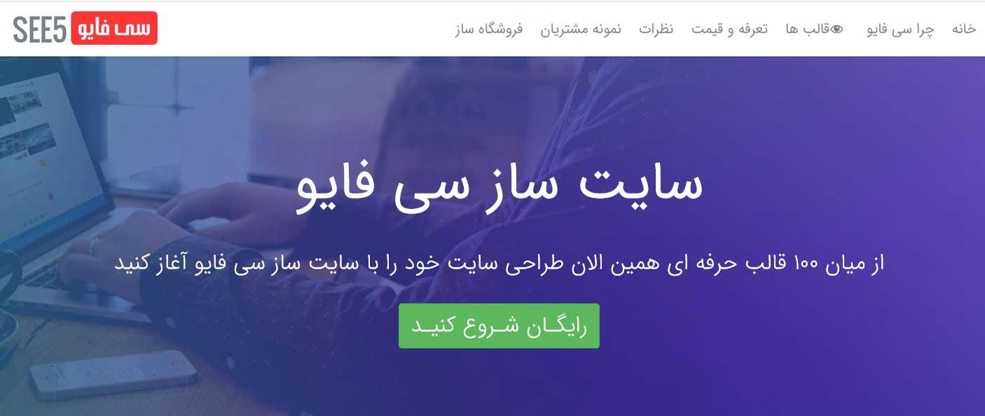 سی فایو | سایت ساز ایرانی