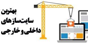 سایت ساز ایرانی و خارجی