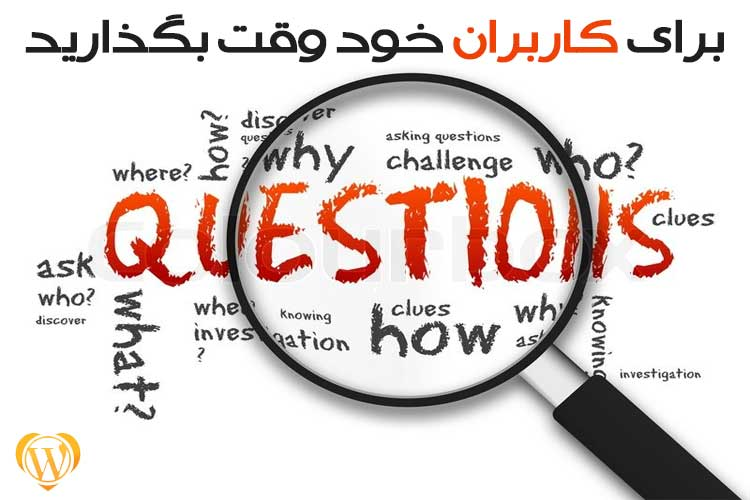 پاسخ به سوالات کاربران