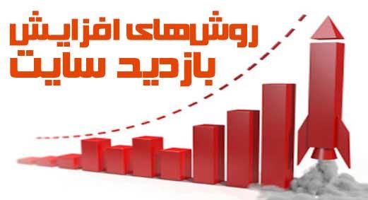 روش ھاي افزايش بازديد و بھينه سازي وبلاگ + کسب و در آمد بالا + بازاریابی بهتر