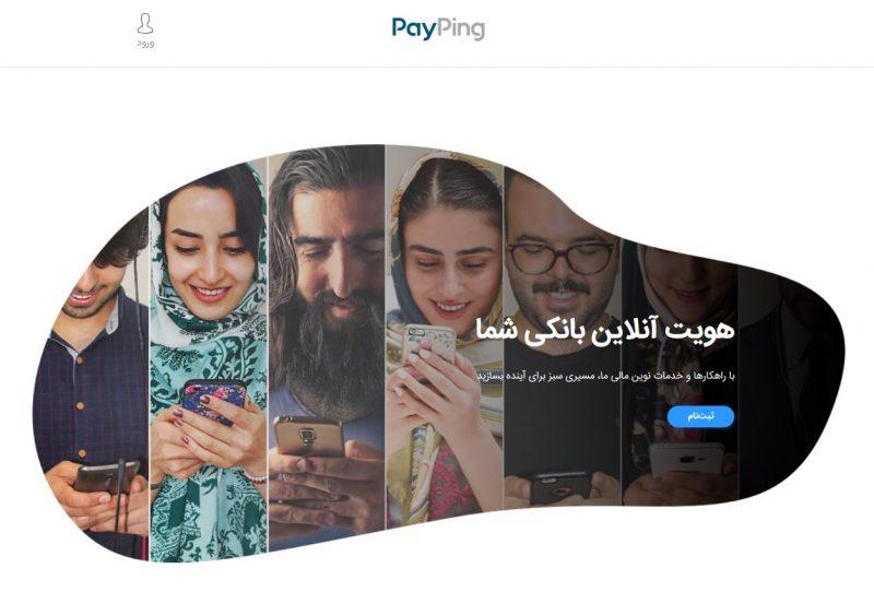 هویت آنلاین بانکی پی پینگ