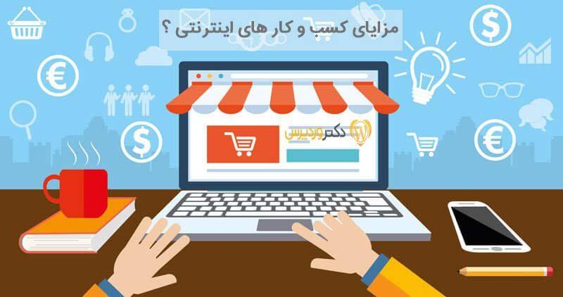مزایای کسب و کار Benefits of Internet Businesses