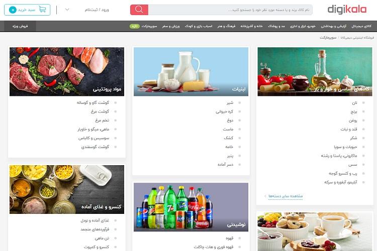 سوپرمارکت اینترنتی digikala