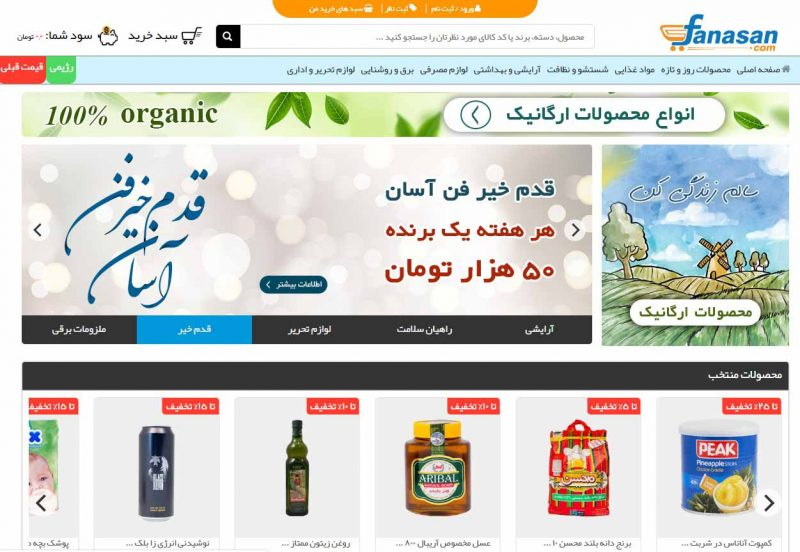 سوپر مارکت آنلاین fanasan