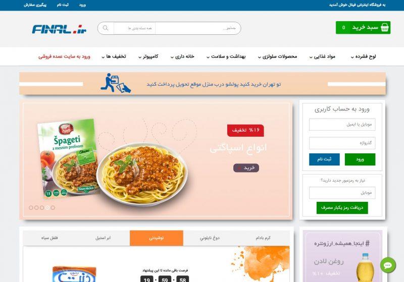 هایپرمارکت اینترنتی فینال