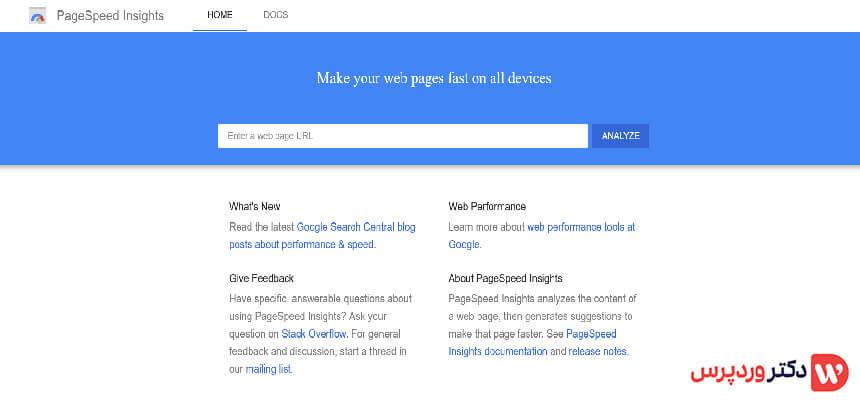 ابزار Google page speed insight