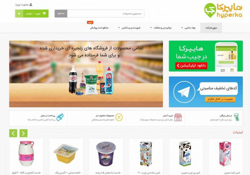 سوپرمارکت اینترنتی در تهران hyperka