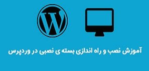 installation instructions on wordpress