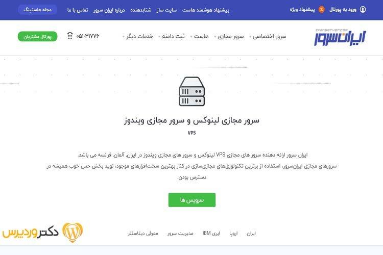iranserver.com