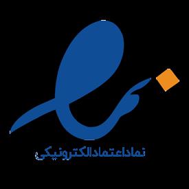 نماد اعتماد الکترونیکی | enamad