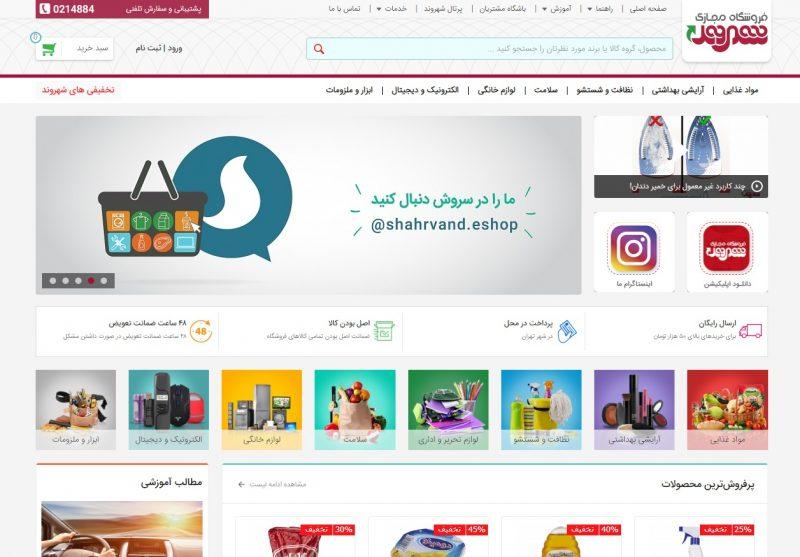 سوپرمارکت اینترنتی shahrvand