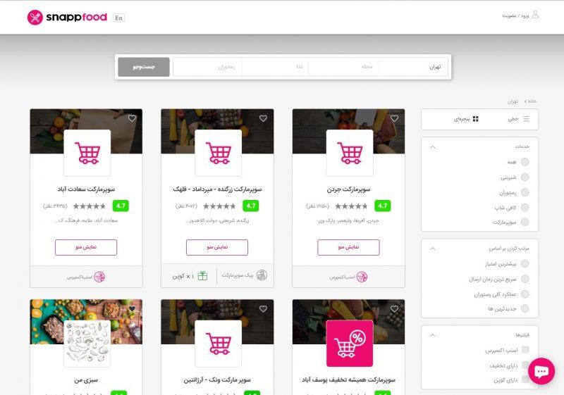 سوپرمارکت آنلاین Snapp food